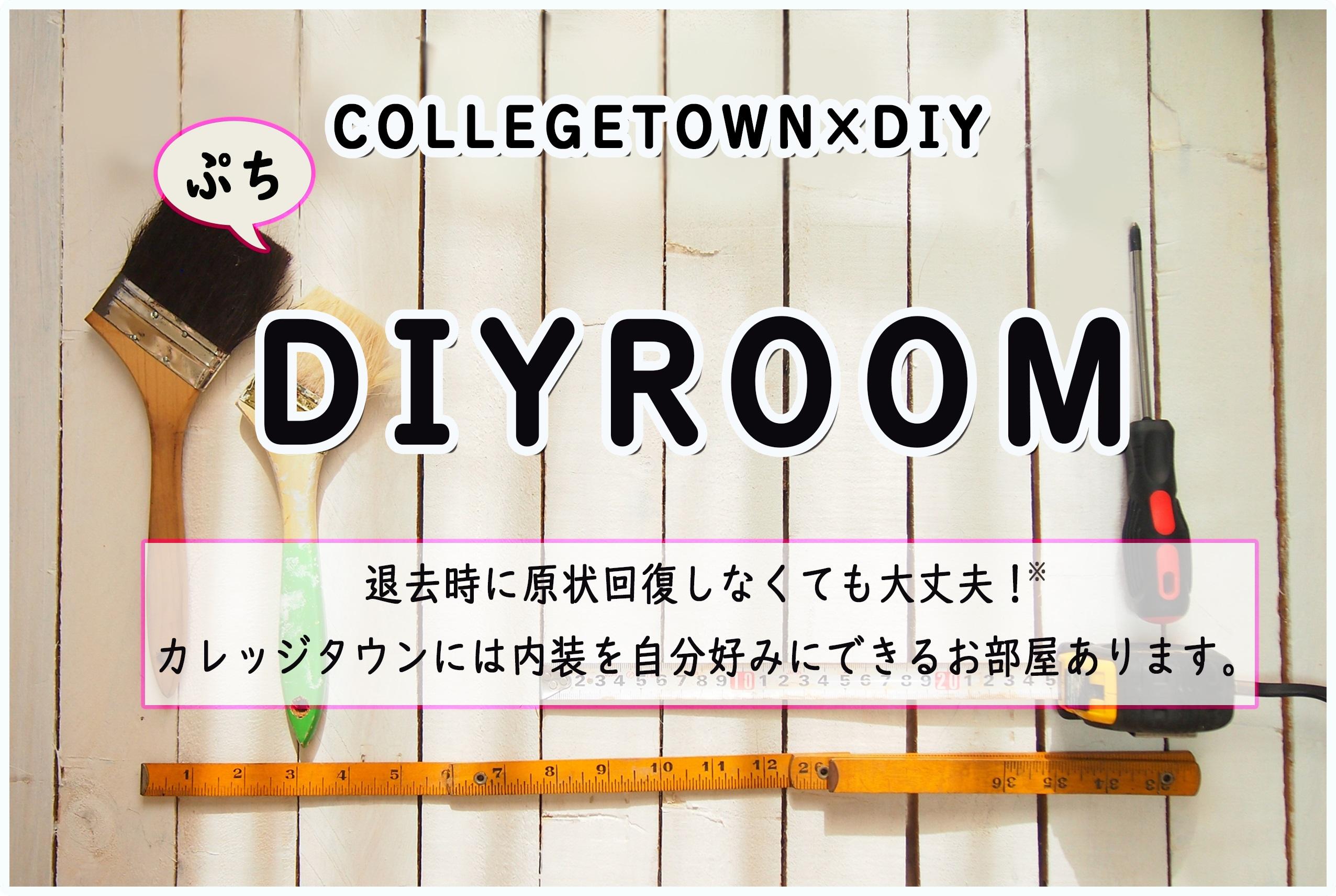 ぷちDIYポスター
