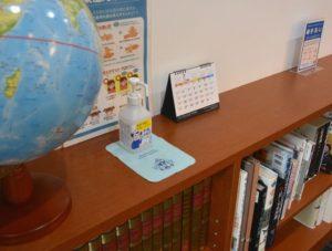 カレッジタウン図書室のエタノール