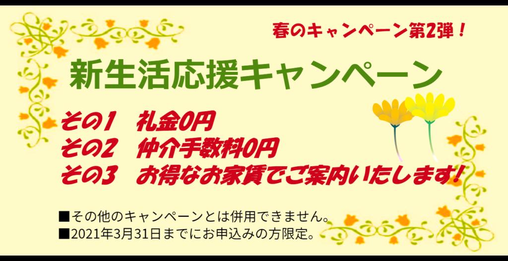 カレッジタウン2021新生活応援キャンペーン